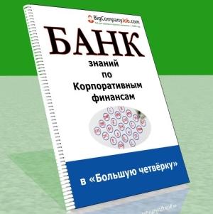 БАНК знаний по Корпоративным финансам
