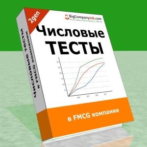 Числовые тесты в FMCG компании (второе поколение)