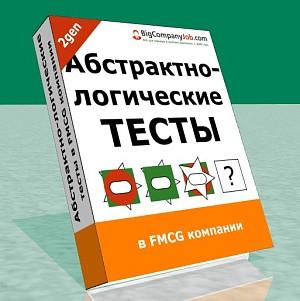 Абстрактно-логические тесты в FMCG компании